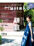 Hanako 2017年 6月22日号 No.1135 [日帰りも、泊まりも。 週末は鎌倉へ。]