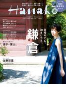 Hanako 2017年 6月22日号 No.1135 [日帰りも、泊まりも。 週末は鎌倉へ。](Hanako)