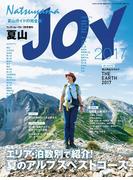 ワンダーフォーゲル 7月号 増刊 夏山JOY2017