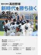 変わりゆく高校野球 新時代を勝ち抜く名将たち 「いまどき世代」と向き合う大人力
