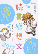 読書感想文書き方ドリル 2017