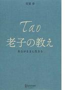 Tao老子の教え あるがままに生きる