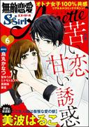 【6-10セット】無敵恋愛S*girl Anette