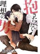 【6-10セット】抱きたくない理想の男(ボーイズファン)