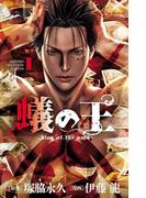 【1-5セット】蟻の王(少年チャンピオン・コミックス)