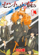 【1-5セット】セントールの悩み(RYU COMICS)