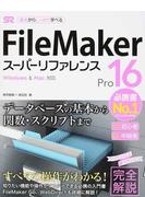 FileMaker Pro 16スーパーリファレンス Windows & Mac対応 基本からしっかり学べる