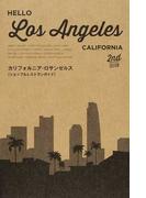 HELLO Los Angeles CALIFORNIA カリフォルニア・ロサンゼルス〈ショップ&レストランガイド〉 2nd EDITION