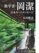 数学者・岡潔 日本人へのメッセージ (幸福の科学大学シリーズ 公開霊言)