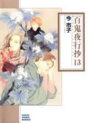 百鬼夜行抄 13 (朝日コミック文庫)(朝日コミック文庫(ソノラマコミック文庫))