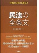 民法の全条文 平成29年大改正!