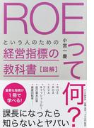 ROEって何?という人のための経営指標の教科書 図解