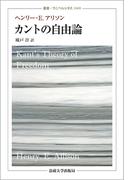 カントの自由論 (叢書・ウニベルシタス)