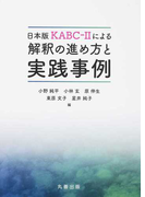 日本版KABC−Ⅱによる解釈の進め方と実践事例