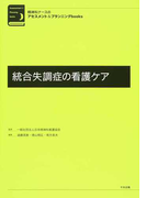 統合失調症の看護ケア (精神科ナースのアセスメント&プランニングbooks)