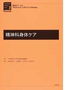 精神科身体ケア (精神科ナースのアセスメント&プランニングbooks)