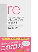 CBT・医師国家試験のためのレビューブック産婦人科 2018−2019