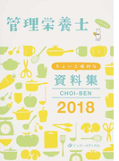 CHOI−BEN 管理栄養士ちょいと便利な資料集 2018