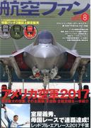 航空ファン 2017年 08月号 [雑誌]