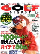 GOLF DIGEST (ゴルフダイジェスト) 2017年 08月号 [雑誌]