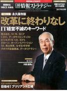 日経情報ストラテジー 2017年 08月号 [雑誌]