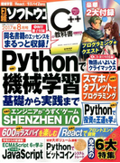 日経ソフトウエア 2017年 08月号 [雑誌]