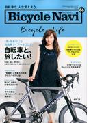 BICYCLE NAVI (バイシクル・ナビ) 2017年 08月号 [雑誌]