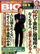 BIG tomorrow (ビッグ・トゥモロウ) 2017年 08月号 [雑誌]