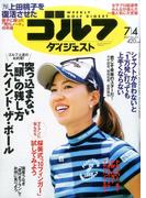 週刊ゴルフダイジェスト 2017年 7/4号 [雑誌]