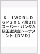K-1WORLD GP2017第2代スーパー・バンタム級王座決定トーナメント[DVD]