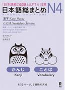 「日本語能力試験」対策日本語総まとめN4漢字・ことば