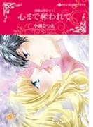 華麗なる日々シリース゛(ハーレクインコミックス★キララ) 2巻セット