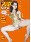漫画人妻快楽庵 Vol.8
