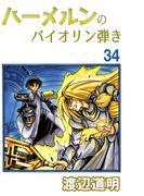 ハーメルンのバイオリン弾き(34)(コミックレガリア)