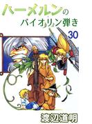 ハーメルンのバイオリン弾き(30)(コミックレガリア)