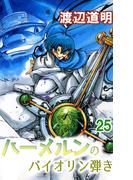 ハーメルンのバイオリン弾き(25)(コミックレガリア)