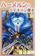 ハーメルンのバイオリン弾き(24)(コミックレガリア)