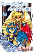 ハーメルンのバイオリン弾き(21)(コミックレガリア)