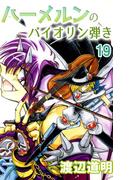 ハーメルンのバイオリン弾き(19)(コミックレガリア)