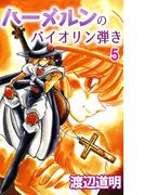 ハーメルンのバイオリン弾き(5)(コミックレガリア)