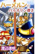 ハーメルンのバイオリン弾き(3)(コミックレガリア)