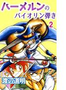 ハーメルンのバイオリン弾き(2)(コミックレガリア)