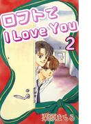 ロフトでI LOVE YOU(2)(コミックプリムラ)