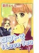 ロフトでI LOVE YOU(1)(コミックプリムラ)