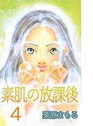 素肌の放課後(4)(コミックプリムラ)