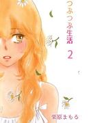 つぶつぶ生活(2)(コミックプリムラ)