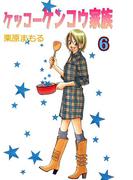 ケッコーケンコウ家族(6)(コミックプリムラ)