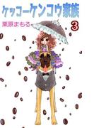 ケッコーケンコウ家族(3)(コミックプリムラ)