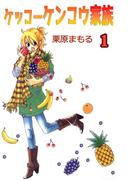 ケッコーケンコウ家族(1)(コミックプリムラ)