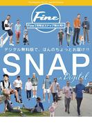 Fine 2017年7月号SNAP in digital